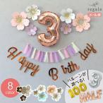 バースデー 飾り 誕生日 パーティー 飾り付け 100日祝 ハーフバースデー 数字バルーン 風船 フローラパーティ 送料無料 ycp regalo