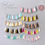 タッセルガーランド バースデー Sサイズ タッセル ガーランド 誕生日 デコレーション フリンジ 装飾 100日祝 yct regalo