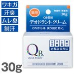 QB薬用デオドラントクリーム 30g QBクリーム 消臭クリーム 薬用 制汗剤 脇 匂い 臭い 無香料 yct1