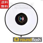 Round Flash Ring Light(ラウンドフラッシュ リング ライト)カメラ ディフューザー ストロボ用ソフトボックス 送料無料●
