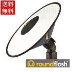 Round Flash Dish Light(ラウンドフラッシュ ディッシュ ライト)カメラ ディフューザー ストロボ用ソフトボックス 送料無料●