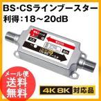 (4K8K対応) BS/CS ラインブースター 増幅器  TAM-BC20 (同軸重畳方式) (テレビ TV ブースター 地デジ) (メール便送料無料)(e2009) ycm