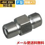 電視 - 中継 アンテナ 中継接栓 4K8K対応 3,224MHz コネクタ アダプター(JJコネクタ)(メール便送料無料)(e8310) ycm