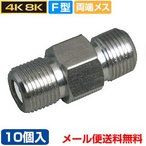 中継 アンテナ 4K8K対応 3,224MHz (10個入り) 中継接栓 アダプター(JJコネクタ)(メール便送料無料)(e3225) ycm