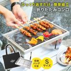 バーベキュー コンロ ポータブルコンロ Sサイズ  折りたたみ コンパクト VI-FGS BBQ キャンプ用品 (送料無料)  yct
