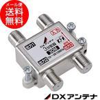 DXアンテナ 屋内用 3分配器 1端子通電型 3DM[3DE1の後継種](地デジ・CATV・BS・CS対応)(メール便送料無料)◆
