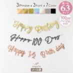 [100日&ハーフ対応] バースデー レターバナーガーランド 誕生日 パーティー 飾り ハーフバースデー 100days 選べる 63種類 モノトーン 送料無料ycm regalo