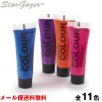 スターゲイザー ネオンペイント 全17色 UVカラー (メール便送料無料)◆y