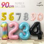 誕生日 バルーン 数字 ナンバーバルーン 90cm ゴールド シルバー ローズゴールド 風船 プレゼント yct regalo
