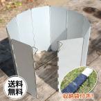 風よけ カセットコンロ  ウインドスクリーン 折りたたみ ウインドスクリーン (メール便送料無料)  ycm