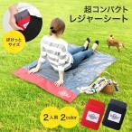 超コンパクト レジャーシート ポケット 軽量 おしゃれ 2人用 薄手 丈夫 160×110 アウトドア キャンプ (メール便送料無料) ycp