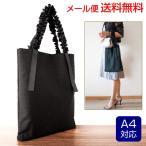 サブバッグ  縦型 A4 結婚式 フォーマル 大きめ パーティーバッグ (メール便送料無料)◆