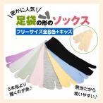 足袋ソックス 選べる2色6足組(たび くつした 無地 外反母趾)(メール便送料無料) ycm