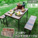 レジャーテーブル 90 ベンチ 2脚 セット 軽量 高さ調節 木目 3点セット 折りたたみテーブルキャンプ アウトドア バーベキュー ブラウン アルミ (送料無料) yct