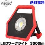投光器 30W COB LED ポータブル 充電式 ワークライト 作業灯 IP54 Viaggio+ 送料無料 yct