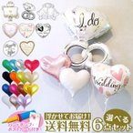 結婚式 ウェディング バルーン セット パーティ  風船 ヘリウムガス入り 飾り付け 送料無料 代引き不可  yct