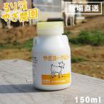 (牧場直送) るり渓 やぎヨーグルト 150ml (後払い不可) (飲むヨーグルト ヤギミルク) yct/c