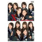 次世代ユニット「X21」SpecialEdition Vol.2(特別版)