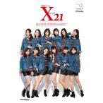 次世代ユニット「X21」SpecialEdition2016(特別版)
