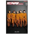 YOUPAPERミュージック(vol.30)