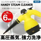 【高温スチームクリーナー】強力高温スチーム ハンディスチームクリーナー 6種類のアタッチメント付き 高圧洗浄機(000000030607)
