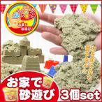 砂あそび 3個セット 室内用 ふしぎな砂 バケツ入