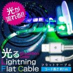 【メール便で送料無料】 光るライトニングフラットケーブル  1m iPhone6/iphonei6Plus(000000031496)