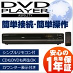 ショッピングDVD 【送料無料】リージョンフリー ダイレクト録音対応 据置型 DVDプレーヤー 安心の1年保証 簡単接続(000000031945-2)