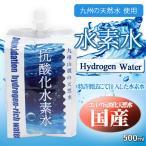 【九州山麗の天然水使用】 抗酸化水素水 500ml 酸化還元電位-650mv〜-800mv 溶存水素量2.5ppm (000000032164-1)