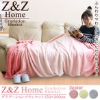 ショッピングブランケット   ブランケット Z&Z Home グラデーションカラー シングルサイズ 150xH200cm 毛布 送料無料(000000032423-3)