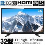 【送料無料】 32型 LED液晶テレビ ハイビジョンBS/CS地上デジタルテレビ 外付HDD録画対応 AT-32Z03SR 32V(000000032959)