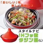 【maebata】 IH対応 フッ素加工タジン鍋 Lサイズ(000000033045)