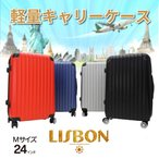 【LISBON】 リスボン 軽量キャリーケース Mサイズ スーツケース 3泊4日【旅行/荷物/宿泊/出張/キャリーカート】(000000033067-1)