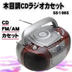 【CD・カセット・ラジオ1台3役】 木目調 CDラジオカセット SS-106S 3Wayラジカセ ワイドFM対応(000000033090)