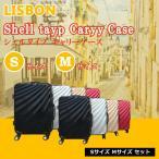 【LISBON】 リスボン  シェルタイプ 軽量キャリーケース Mサイズ スーツケース 3泊4日【旅行/荷物/宿泊/出張/キャリーカート/キャリーバッグ】(00000003310