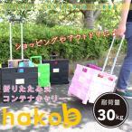 【訳あり大特価】キャスター付き 折りたたみ式 コンテナキャリー hakob はこぶ Mサイズ 耐荷重30kg (000000033220)