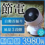 送料無料【自動首振機能】 エアーサーキュレーター 12畳 首振り機能  風量3段階切換 空気循環(000000033270)