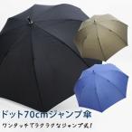 【大きめサイズ】 男性用 ワンタッチジャンプ傘ドット柄 70cm A2686 紳士傘(000000033350)