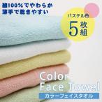【1枚あたり80円】 カラーフェイスタオル 5枚組 約34x86cm 綿100% (000000033433)
