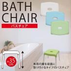 【高さ35cmバスチェア】 組み立て式 アルミパイプバスチェア 高さ35cm 耐荷重 100kg お風呂用 腰かけ椅子 (000000033521)