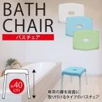 【高さ40cmバスチェア】 組み立て式 アルミパイプバスチェア 高さ40cm 耐荷重 100kg お風呂用 腰かけ椅子(000000033522)