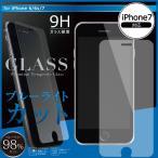 【メール便で送料無料】iPhone7対応 ブルーライトカット98%カット 保護強化ガラスフィルム 表面硬度9H 薄型0.3mm  iPhone6/6S/7専用(000000033541)