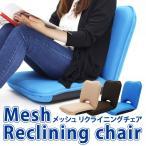 【送料無料】14段ギア搭載! メッシュ リクライニングチェア  座椅子 ソファー 14段切り換え コンパクト座椅子(000000033585)