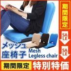 【特別価格】 14段ギア搭載 メッシュ リクライニングチェア コンパクト座椅子【フロアソファー/フロアチェアー/座いす】(000000033585-2)
