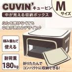 3個セット【耐荷重180kg】キュービン 不織布収納ボックス  窓付き収納BOX Mサイズ 50x28x40cm(000000033613-2)