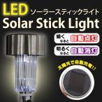 【暗くなると自動点灯】太陽光充電 LEDソーラースティックライト 点灯時間約6時間 自動消灯(000000033655)
