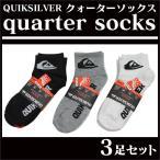 【QUIKSILVER】クォーターソックス3P 4306754T メンズサイズ 25〜27cm(000000033846-2)