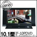 【日本製】10.1型インチ 大画面ポータブルDVDプレーヤー  IF-10PDVD (000000033879)