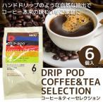 【まとめ買い】ドリップポッド コーヒー&ティーセレクション 6個入x6セット【UCC DP/ペリカEP3/EP31/タイガー魔法瓶DRIP POD】(000000034051)