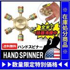 【メール便で送料無料】ハンドスピナー 民族 ネオラダータイプ FIDGET フィジェット 【Hand spinner/おもちゃ/フィジェットトイ】(000000034694)